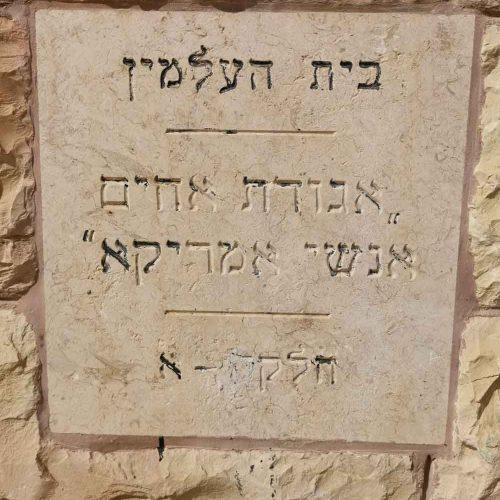 חיפוש-קבר-בהר-הזיתים---חלקת-אגודת-אחים-אנשי-אמריקה-ירושלים