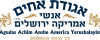 cropped-logo-אגודת-אחים-אנשי-אמריקה-ירושלים.png